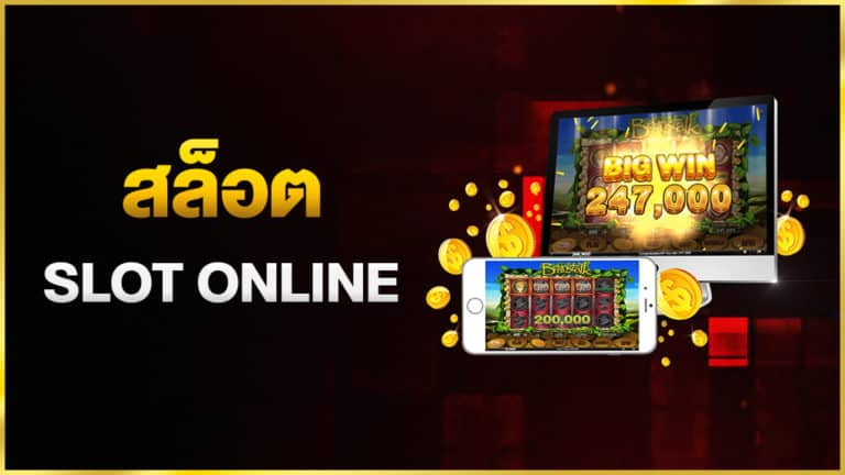 slot online กับ สูตรสล็อต ปราบเซียน